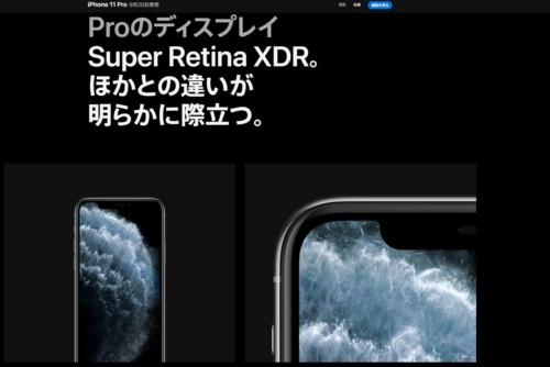 (出所:アップルのiPhone 11 ProのWebサイトからのキャプチャー画像)