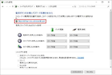 「電源ボタンの定義とパスワード保護の有効化」画面が表示されるので、「現在利用可能ではない設定を変更します」をクリックする