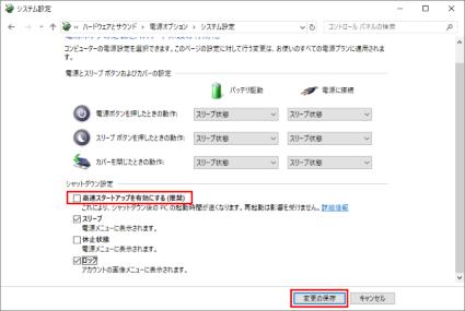 画面下部にある「高速スタートアップを有効にする(推奨)」のチェックを外して、「変更の保存」をクリックする
