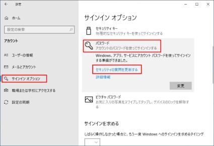 「Windowsの設定」で「アカウント」-「サインイン オプション」を開く。「パスワード」-「セキュリティの質問を更新する」の順にクリックしてローカル アカウントのパスワードを入力する