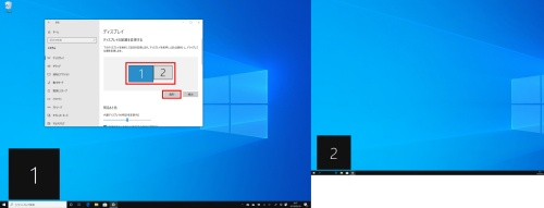マルチディスプレー環境では、この画面の上部でディスプレーを選択できる。設定するディスプレーを選択してから操作する。「識別」をクリックすると、各ディスプレーに割り当てられた番号を確認できる
