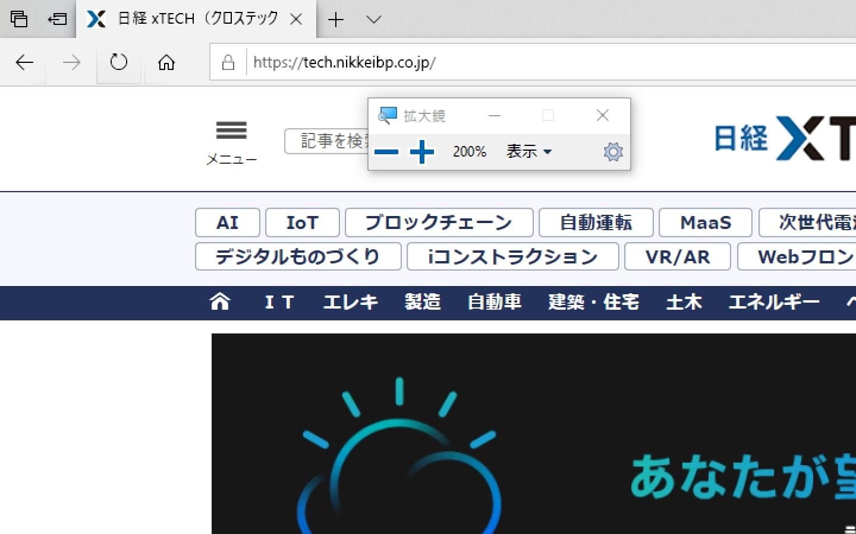 拡大鏡が起動すると、画面がズームされてマウスを動かした方向に画面がスクロールする。拡大鏡を終了するには、「拡大鏡」ツール バーの「×」をクリックするか、「Windows」キー+「Esc」キーを押す