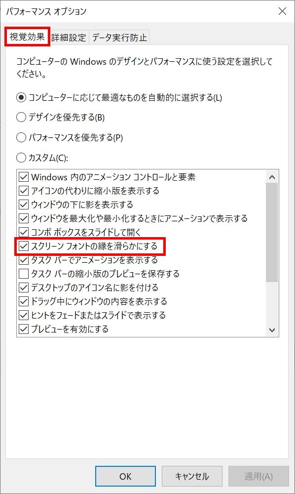 「パフォーマンス オプション」画面が表示されるので、「視覚効果」タブを選択。「スクリーン フォントの縁を滑らかにする」にチェックが入っていることを確認する