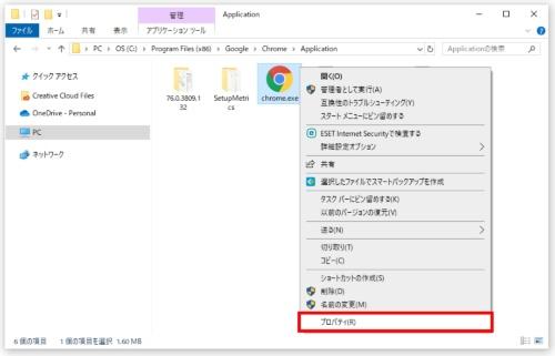 Cドライブの「Program Files(x86)」フォルダー内で設定を変更したいアプリのフォルダーを開く。アプリの実行ファイルを右クリックし「プロパティ」を選択する