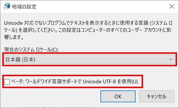 「地域の設定」画面が表示されるので、「現在のシステム ロケール」で「日本語(日本)」を選択する。「ベータ:ワールドワイド言語で Unicode UTF-8 を使用」は、他のOSとやり取りすることが多いようならチェックを付ける。Windowsで作成したテキスト ファイルを開くことが多い場合はチェックを外す