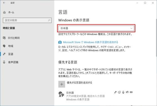 「Windowsの設定」で、「時刻と言語」-「言語」の順に開き、「Windowsの表示言語」で「日本語」を選択する