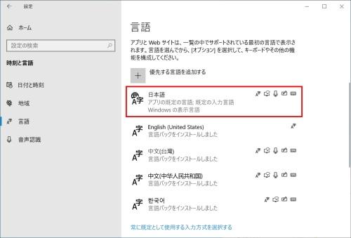 同じ画面で下にスクロールし、「言語」で日本語をドラッグして最上位に移動させる