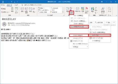 Outlookでエンコードを変更するには、文字化けしたメールをダブルクリックして開き「メッセージ」タブの「アクション」をクリックして、「その他のアクション」-「エンコード」を選択。適切な文字コードを選択して文字化けが直るか確認する。項目が表示されなければ「その他」を開いて選べばよい