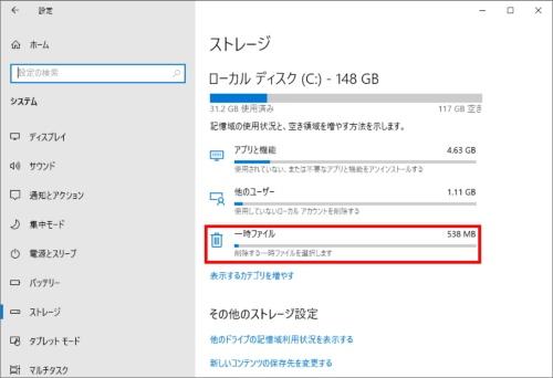 「Windowsの設定」で「システム」ー「ストレージ」を開く。「ローカルディスク(C:)」でファイルの種類ごとのストレージ利用量を確認できる。「以前のWindowsのインストール」などを削除するには、「一時ファイル」をクリックする