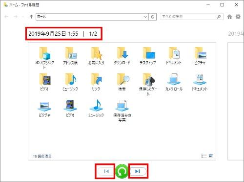 「ファイル履歴」画面が表示される。画面下部のボタンをクリックして、復元したいバックアップ日時を表示する。表示されているフォルダーやファイルを選択して「復元」ボタンをクリックすると、フォルダーやファイルが元の場所に復元される。復元場所に同名のフォルダーやファイルがあるときは、保存を確認する画面が表示される