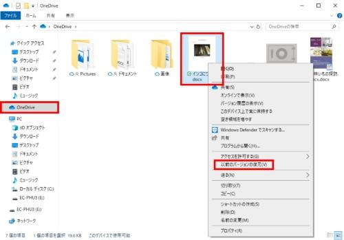 ファイルを前のバージョンに戻したいときは、エクスプローラーで「OneDrive」フォルダーを開く。該当のファイルを右クリックし、「以前のバージョンの復元」をクリックする