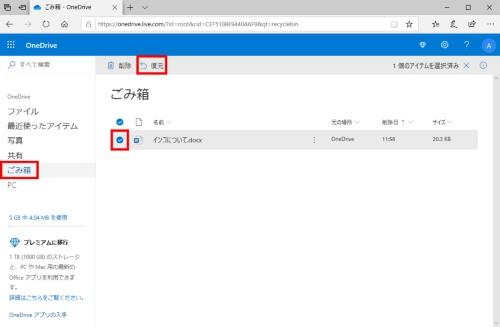 OneDriveから削除したファイルを元に戻すには、ブラウザーでOneDriveのWebサイトにアクセスし、Microsoftアカウントでサインインする。左側のメニューで「ごみ箱」を開き、復元するファイルを選択し、「復元」をクリックする