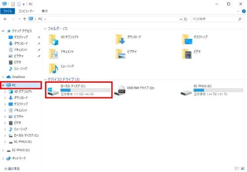 エクスプローラーで「PC」を開き、内蔵ストレージの空き容量を確認する。空き容量が少ない場合、OneDriveのファイルをダウンロードできずに同期が止まってしまうことがある。ストレージ センサーなどを使って容量を確保する
