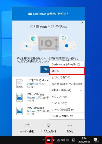 内蔵ストレージの空き容量に問題がない場合は、OneDriveアプリの設定を見直す。設定画面を開くには、通知領域のOneDriveアイコンを右クリックして「設定」をクリックする