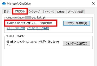 「アカウント」タブを開き、「~バイト中~バイトのクラウドストレージを使用中」を確認する。ここの空き容量が少ない場合、クラウドにファイルをアップロードできずに同期が止まっている可能性がある。この場合はOneDrive上の不要なファイルを削除しよう