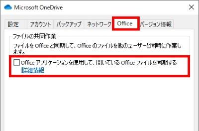 OfficeのファイルをOneDriveと自動同期する機能が誤動作を起こしていると、正常に同期できなくなる場合がある。「Office」タブにある「Officeアプリケーションを使用して~」のチェックを外してOneDriveが同期ができるようなら、Officeアプリの問題。再度チェックすることで両者の同期が正常化する可能性がある