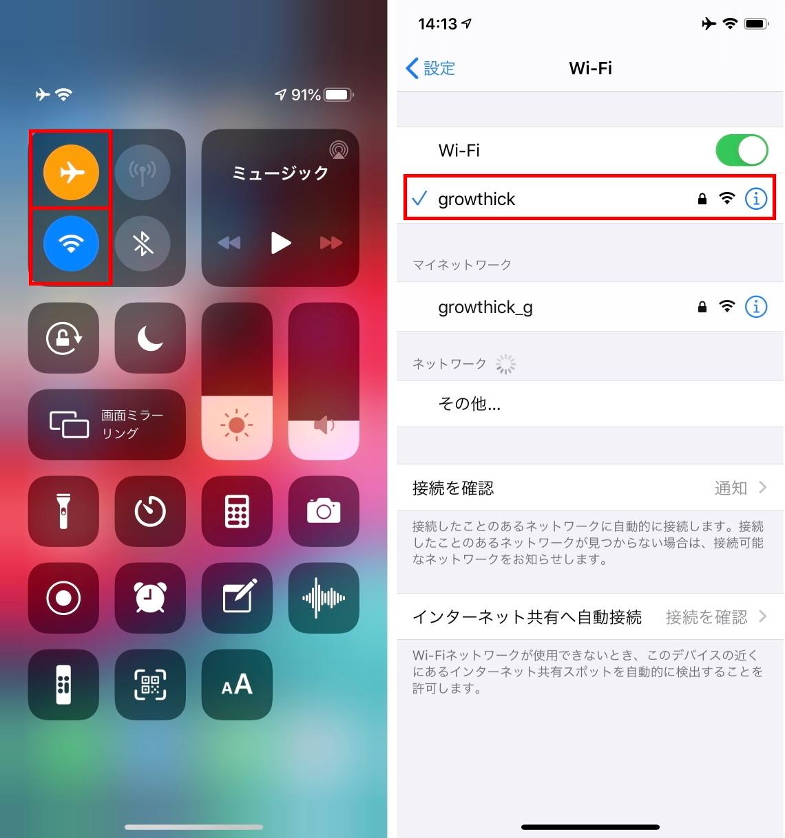 スマホでWi-Fiの接続を試す場合、モバイル通信を利用しないようにする必要がある。iPhoneの場合、コントロール センターを開いて「機内モード」のアイコンをタップ。続いてWi-Fiのアイコンをタップすれば、Wi-Fi接続だけが有効になる。次に設定アプリの「Wi-Fi」を開き、PCと同じアクセスポイントに接続する