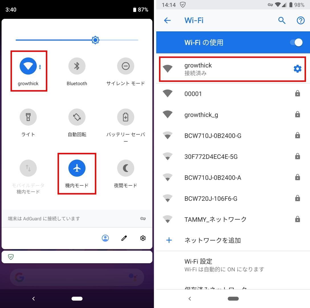 Androidはクイック設定パネルを開き、機内モードのアイコン、Wi-Fiのアイコンの順にタップする。次に設定アプリで「ネットワークとインターネット」-「Wi-Fi」の順に開き、PCと同じアクセスポイントを選択して接続する