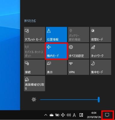 「アクションセンター」のアイコンをクリック。アクションセンターが表示されたら「機内モード」をオンにして数十秒待ち、機内モードをオフにする。「機内モード」のアイコンが表示されていなかったら「展開」をクリックすれば表示される