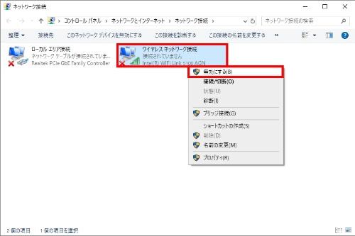 「Windowsの設定」で「ネットワークとインターネット」-「状態」を開き、「アダプターのオプションを変更する」をクリックする。「ネットワーク接続」画面が表示されたら「ワイヤレスネットワーク接続(Wi-Fi)」を右クリックして「無効にする」をクリックする。数十秒経過したら、再度右クリックして「有効にする」をクリックする