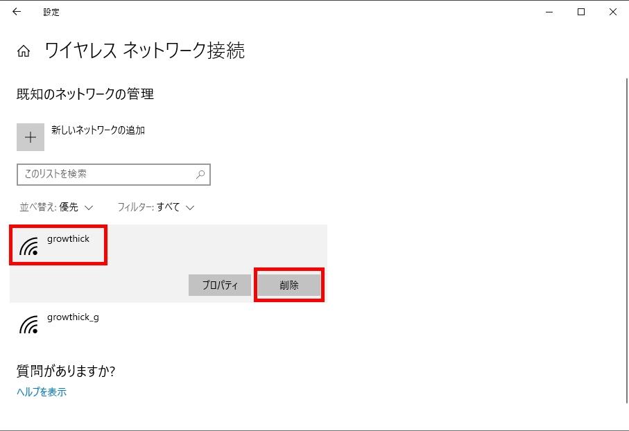「Windowsの設定」で「ネットワークとインターネット」-「Wi-Fi」を開き、「既知のネットワークの管理」をクリックする。保存されているプロファイル(アクセスポイント名)が表示されるので、削除するプロファイルをクリックして「削除」をクリックする。削除されたらアクセスポイントへの接続設定をやり直す