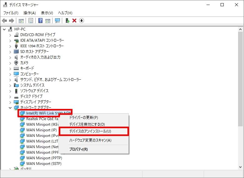 タスク バーの検索ボックスに「デバイス マネージャー」と入力し、「デバイス マネージャー」画面を開く。「ネットワーク アダプター」を開き、Wi-Fiのアダプターを右クリックして「デバイスのアンインストール」を選択する。削除できたらPCを再起動する