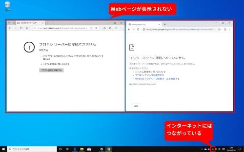 インターネットにつながっていてメールは利用できるが、Webページは見られないといった現象が起こっている場合、複数のWebブラウザーで接続を試そう。どのブラウザーでもページが表示されなければ、PCの設定に問題がある可能性が高い