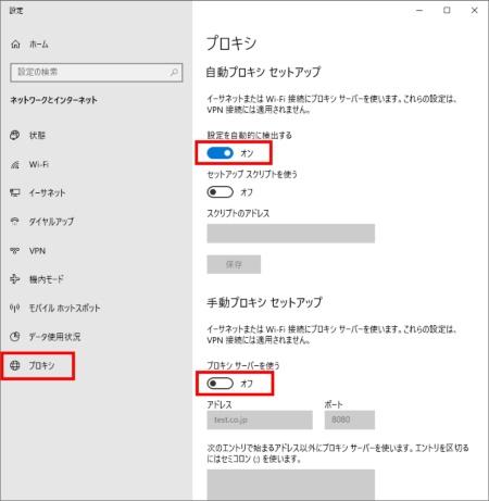 「Windowsの設定」で、「ネットワークとインターネット」-「プロキシ」を開く。「設定を自動的に検出する」をオンにし、「プロキシ サーバーを使う」をオフにする