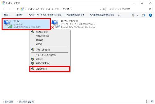 「Windowsの設定」で、「ネットワークとインターネット」-「状態」を開き、「アダプターのオプションを変更する」をクリックする。「ネットワーク接続」画面が表示されたら「ワイヤレスネットワーク接続(Wi-Fi)」を右クリックし、「プロパティ」をクリックする