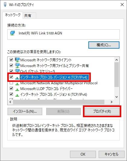 「Wi-Fiのプロパティ」画面が表示されるので、「インターネット プロトコル バージョン4(TCP/IPv4)」を選択し、「プロパティ」をクリックする