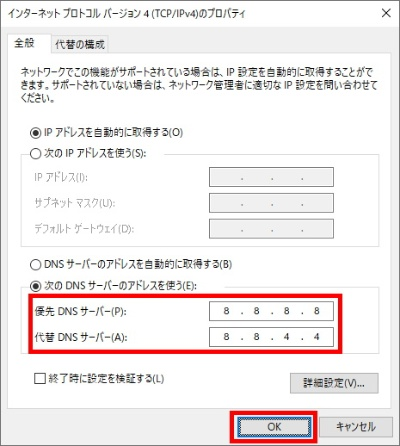 「次のDNSサーバーのアドレスを使う」を選択して「優先DNSサーバー」に「8.8.8.8」、「代替DNSサーバー」に「8.8.4.4」を入力する。設定できたら「OK」をクリックする