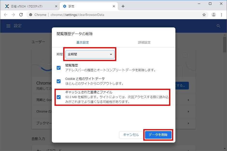 Chromeでキャッシュをクリアする場合は、画面右上の「…」(実際は3点が縦に並んでいる)-「その他のツール」-「閲覧履歴を消去」の順に選択。「期間」でキャッシュをクリアする期間を選択し、「キャッシュされた画像とファイル」にチェックを付けて「データを削除」をクリックする