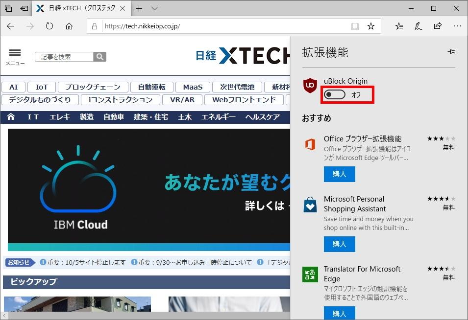 Edgeで拡張機能をオフにする場合は、画面右上の「…」-「拡張機能」をクリック。インストールされている拡張機能が表示されるので、広告ブロックの拡張機能をオフにする