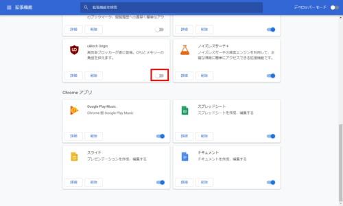 Chromeで拡張機能をオフにする場合は、画面右上の「…」(実際は3点が縦に並んでいる)-「その他のツール」-「拡張機能」の順に選択。インストールされている拡張機能が表示されるので、広告ブロックの拡張機能をオフにする