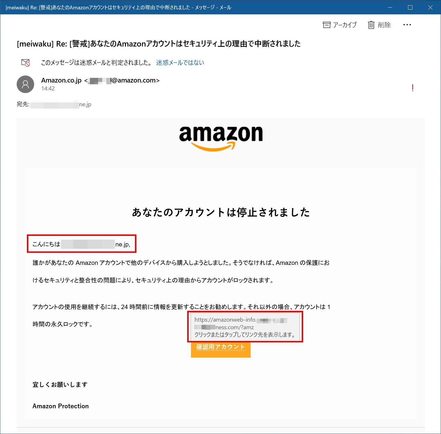 アマゾン・ドット・コム(Amazon.com)をかたるフィッシングメール。本文中でユーザーの名前をメールアドレスで呼んでいるが、本物であればユーザーの名字や氏名が入るはずだ。リンクにマウスを合わせるとリンク先のURLが確認できるが、明らかにアマゾンのURLとは異なる