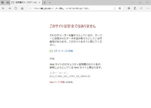 Webブラウザー、Edgeのセキュリティー警告画面。フィッシング詐欺などの問題があるページを開こうとすると表示される