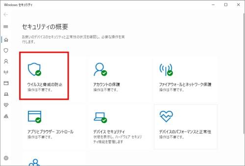 「Windowsセキュリティ」が表示されるので、「ウイルスと脅威の防止」をクリックする