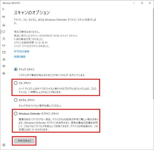 マルウエア感染の疑いがあれば、ディスク上の全ファイルと実行中のプログラムをスキャンする「フル スキャン」を選び「今すぐスキャン」をクリックする。マルウエアにはWindowsが起動していると検出できないものもある。フル スキャンで検出されなかったら「Windows Defenderオフライン スキャン」を選択してスキャンする