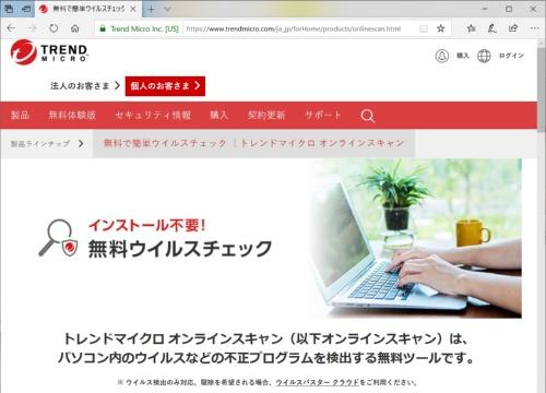 トレンドマイクロの「トレンドマイクロ オンライン スキャン」(https://www.trendmicro.com/ja_jp/forHome/products/onlinescan.html)は、マルウエアの検出に特化している。スキャンの実行時に最新のパターンファイルを導入するので、マルウエアの検出率が高いという