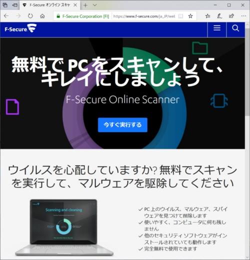 フィンランドのエフセキュア(F-Secure)が提供する「F-Secure オンライン スキャナ」(https://www.f-secure.com/ja_JP/web/home_jp/online-scanner)は、マルウエアの検出と削除に対応している