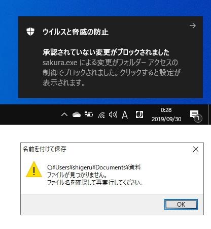 「コントロールされたフォルダー アクセス」でフォルダーへの書き込みがブロックされた場合、通知やダイアログが表示される。この状態ではファイルは保存されていないので、誤ってアプリを閉じないように注意しよう