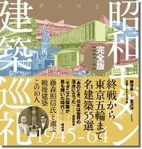 「昭和モダン建築巡礼 完全版1945-64」