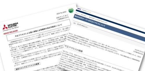 三菱電機とNECが公表した不正アクセスに関する発表文