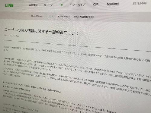 LINEが2021年3月17日にWebサイトに公開した説明文書