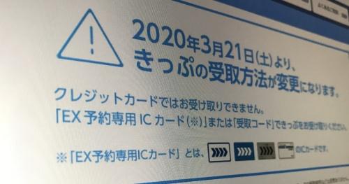 JR東海は割賦販売法対応で新幹線の切符受け取り方法を変更した