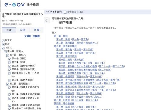 行政情報サイト「e-Gov」で提供する法令検索サービス