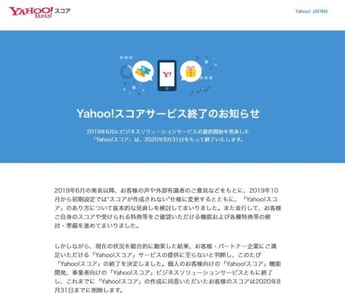 「Yahoo!スコア」の終了を告知するWebサイト