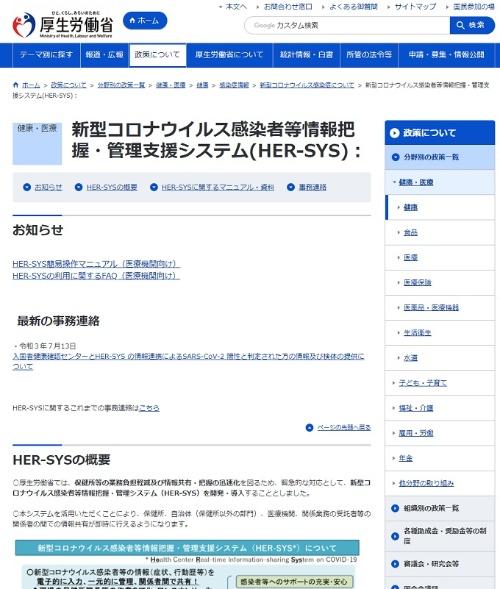 「新型コロナウイルス感染者等情報把握・管理支援システム(HER-SYS)」を説明する厚生労働省のWebページ