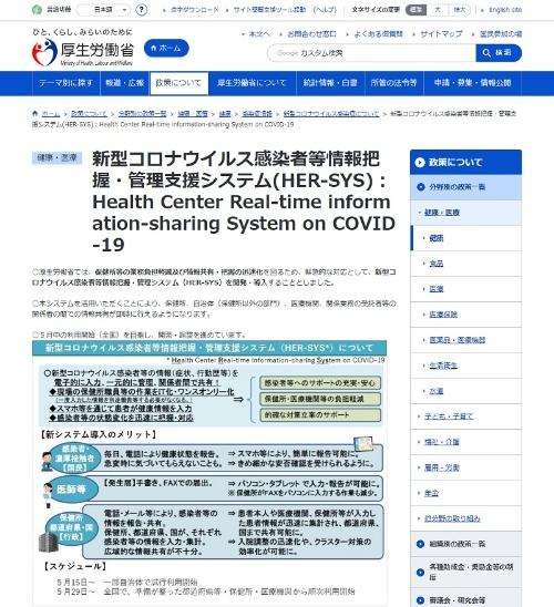 図 「新型コロナウイルス感染者等情報把握・管理支援システム(HER-SYS)」を説明する厚生労働省のWebページ