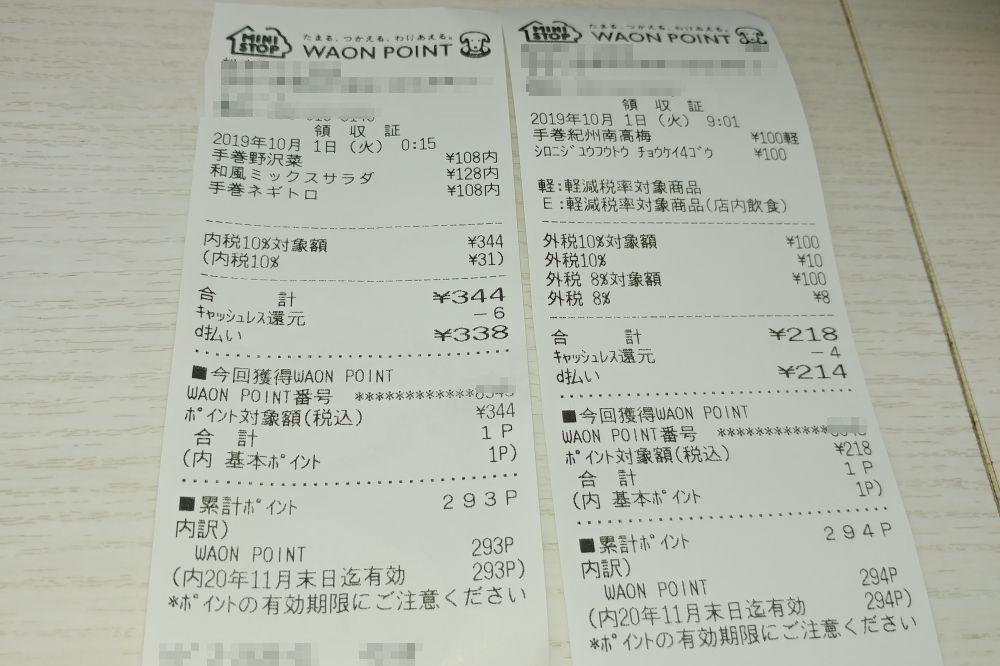 午前0時台の誤記されているレシート(左)と午前9時台の正常に印字されているレシート。誤記レシートは食品に軽減税率対象を示す「軽」マークもない